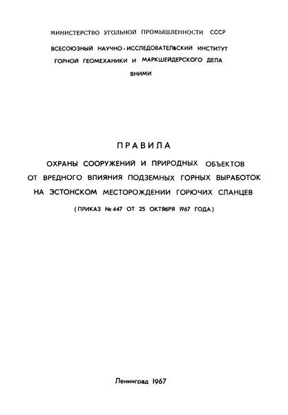 Правила охраны сооружений и природных объектов от вредного влияния подземных горных выработок на Эстонском месторождении горючих сланцев
