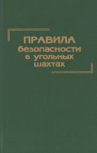 РД 05-94-95 Правила безопасности в угольных шахтах