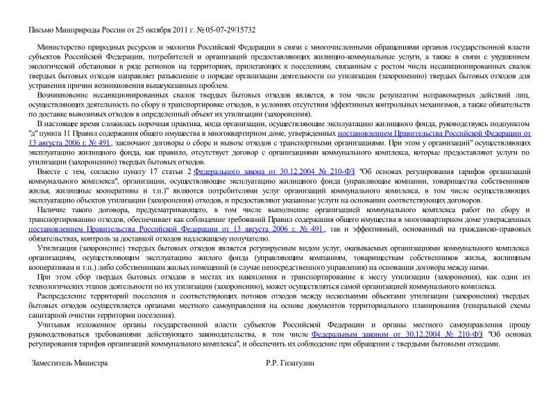 Письмо 05-07-29/15732 Об организации деятельности по утилизации (захоронению) твердых бытовых отходов