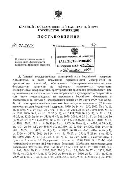Постановление 34 О дополнительных мерах по повышению эффективности вакцинопрофилактики населения