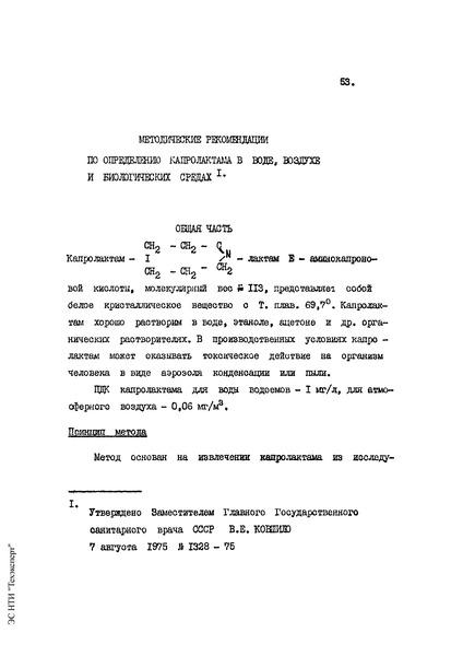 МР 1328-75 Методические рекомендации по определению капролактама в воде, воздухе и биологических средах