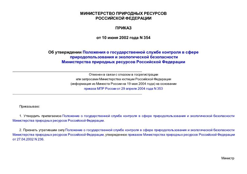 Положение о государственной службе контроля в сфере природопользования и экологической безопасности Министерства природных ресурсов Российской Федерации