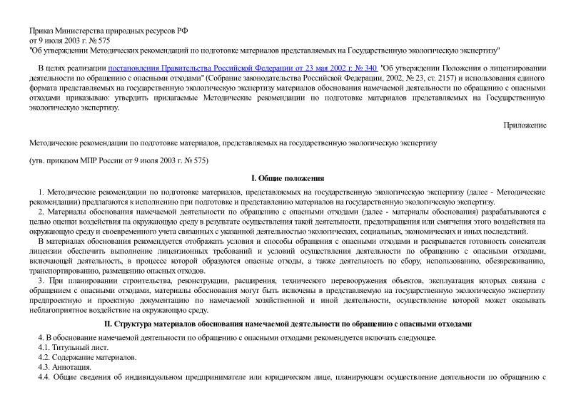 Методические рекомендации по подготовке материалов, представляемых на государственную экологическую экспертизу