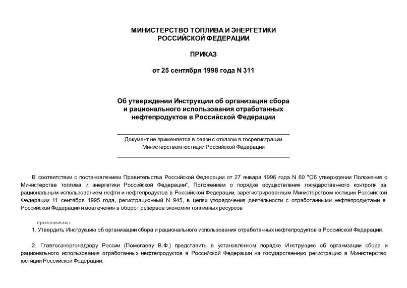 Инструкция об организации сбора и рационального использования отработанных нефтепродуктов в Российской Федерации