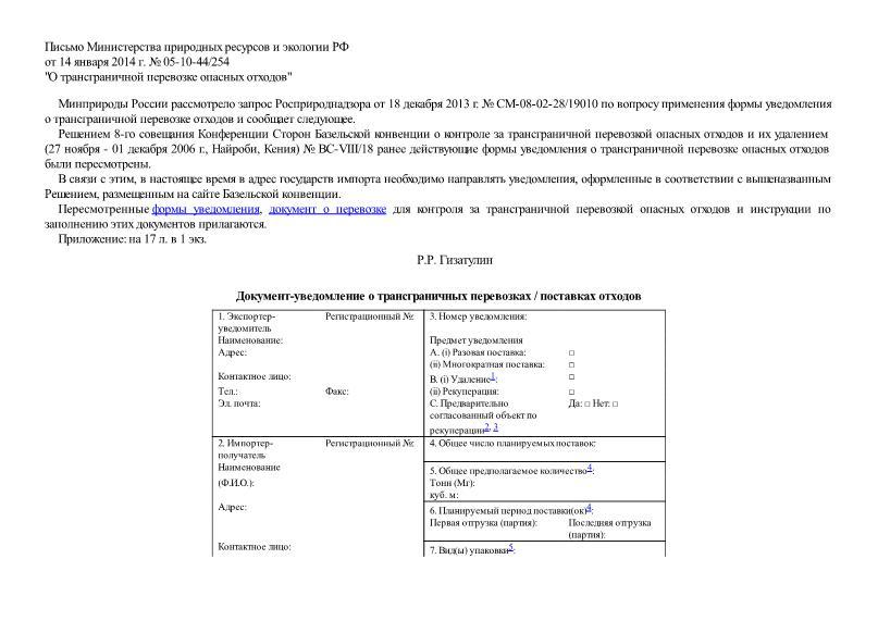 Письмо 05-10-44/254 О трансграничной перевозке опасных отходов