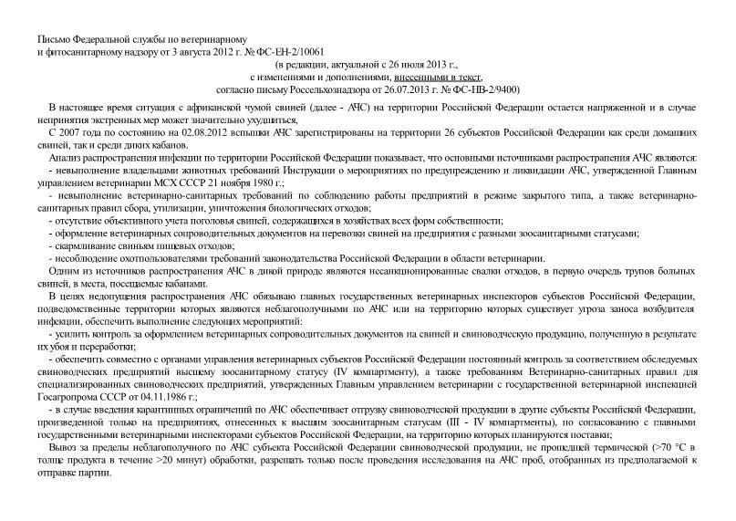 Письмо ФС-ЕН-2/10061 О мерах по предупреждению распространения африканской чумы свиней