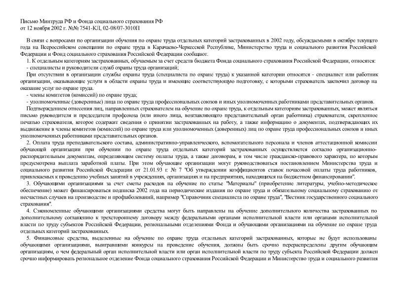 Письмо 7541-КЛ Об организации обучения по охране труда отдельных категорий застрахованных в 2002 году