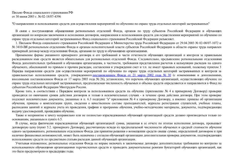 Письмо 02-18/07-4396 О направлении и использовании средств для осуществления мероприятий по обучению по охране труда отдельных категорий застрахованных