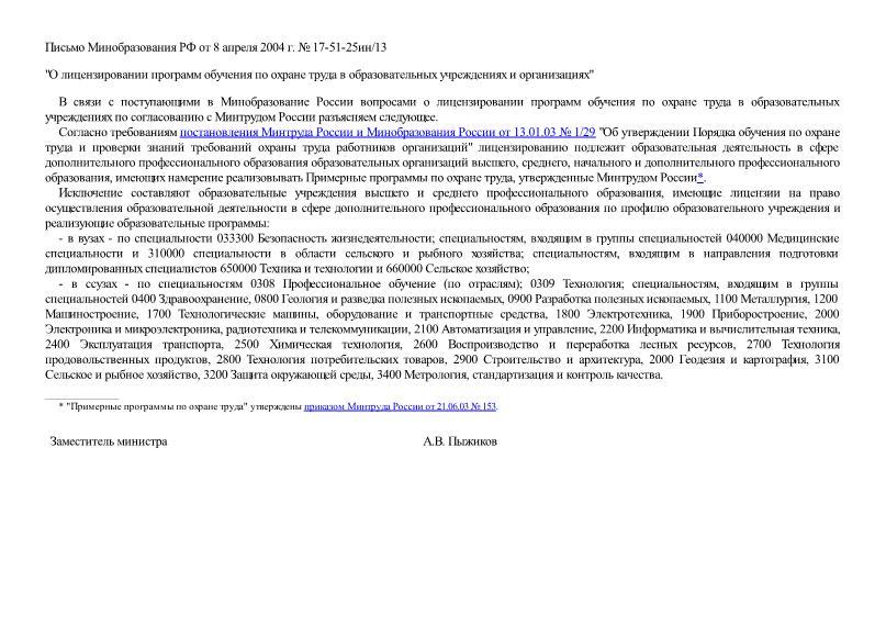 Письмо 17-51-25ин/13 О лицензировании программ обучения по охране труда в образовательных учреждениях и организациях