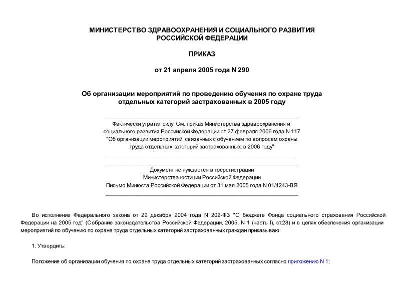 Приказ 290 Об организации мероприятий по проведению обучения по охране труда отдельных категорий застрахованных в 2005 году