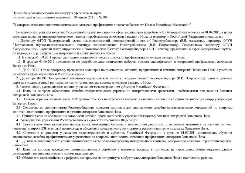 Приказ 385 О совершенствовании эпидемиологического надзора и профилактике лихорадки Западного Нила в Российской Федерации