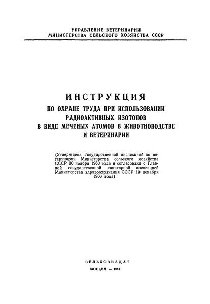 Инструкция по охране труда при использовании радиоактивных изотопов в виде меченых атомов в животноводстве и ветеринарии