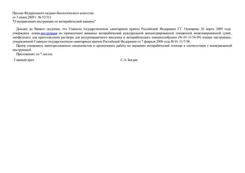 Письмо 52/312 О направлении инструкции по антирабической вакцине