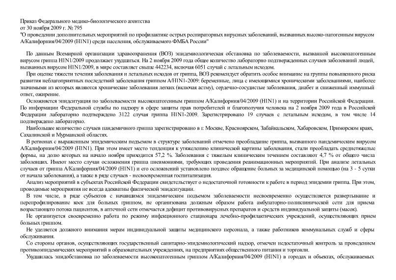 Приказ 795 О проведении дополнительных мероприятий по профилактике острых респираторных вирусных заболеваний, вызванных высоко-патогенным вирусом A/Калифорния/04/2009 (H1N1) среди населения, обслуживаемого ФМБА России