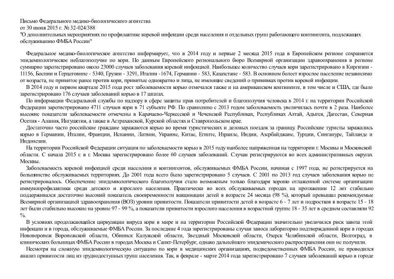 Письмо 32-024/388 О дополнительных мероприятиях по профилактике коревой инфекции среди населения и отдельных групп работающего контингента, подлежащих обслуживанию ФМБА России