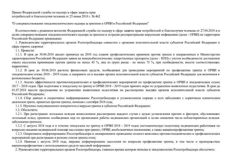 Приказ 462 О совершенствовании эпидемиологического надзора за гриппом и ОРВИ в Российской Федерации