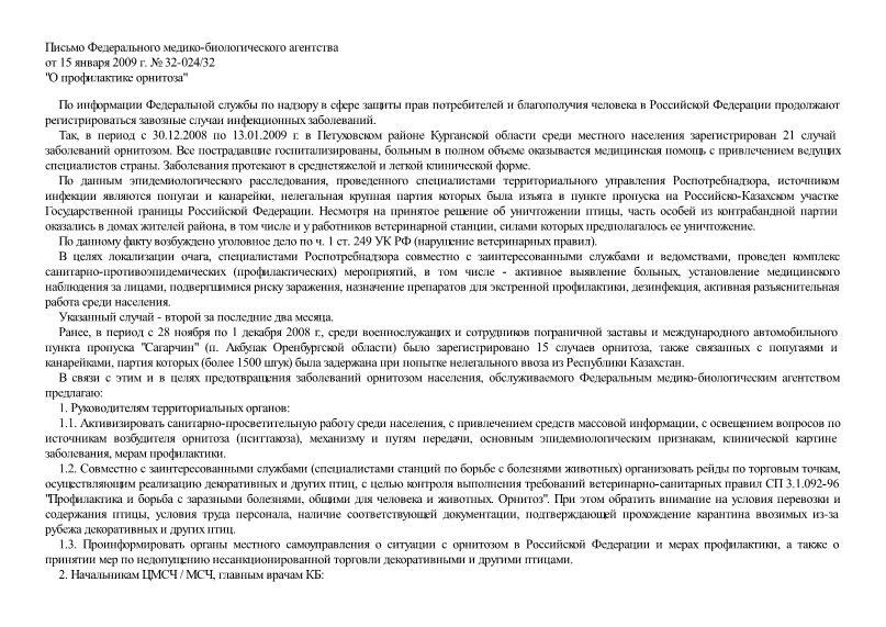 Письмо 32-024/32 О профилактике орнитоза