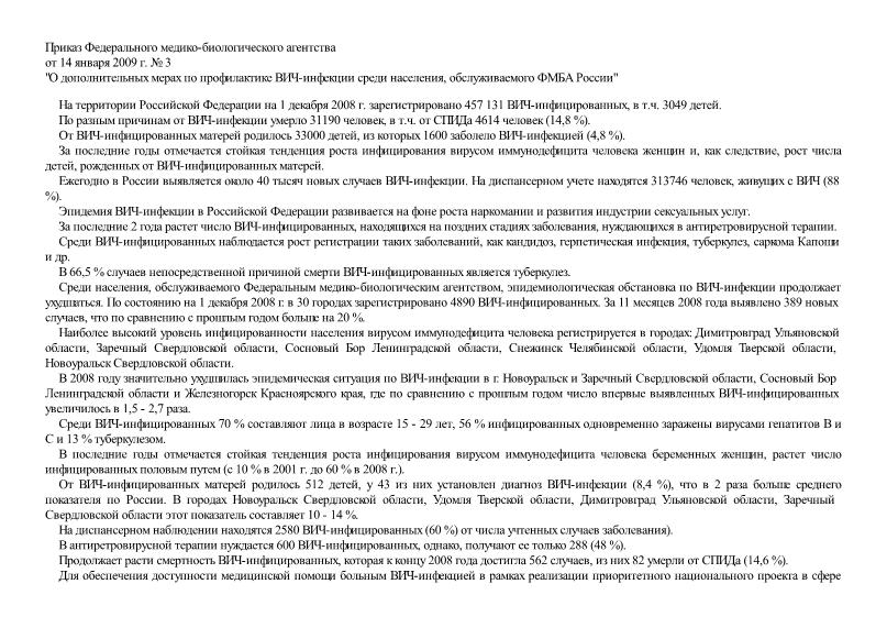 Приказ 3 О дополнительных мерах по профилактике ВИЧ-инфекции среди населения, обслуживаемого ФМБА России