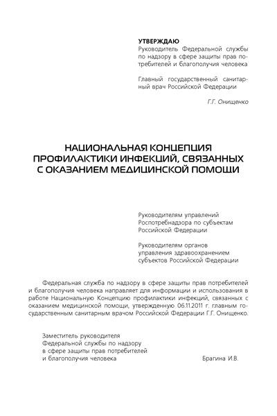 Национальная Концепция профилактики инфекций, связанных с оказанием медицинской помощи