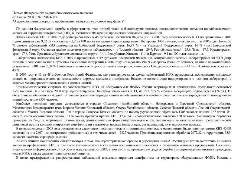 Письмо 32-024/368 О дополнительных мерах по профилактике клещевого вирусного энцефалита