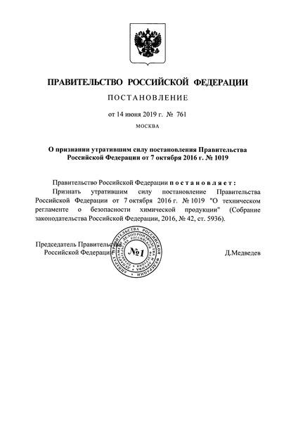 Постановление 761 О признании утратившим силу постановления Правительства Российской Федерации от 7 октября 2016 г. № 1019