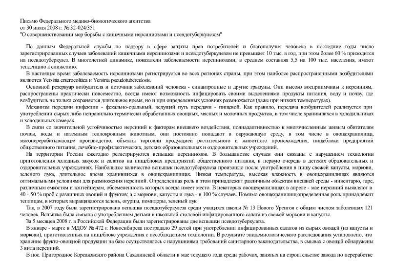 Письмо 32-024/351 О совершенствовании мер борьбы с кишечными иерсиниозами и псевдотуберкулезом
