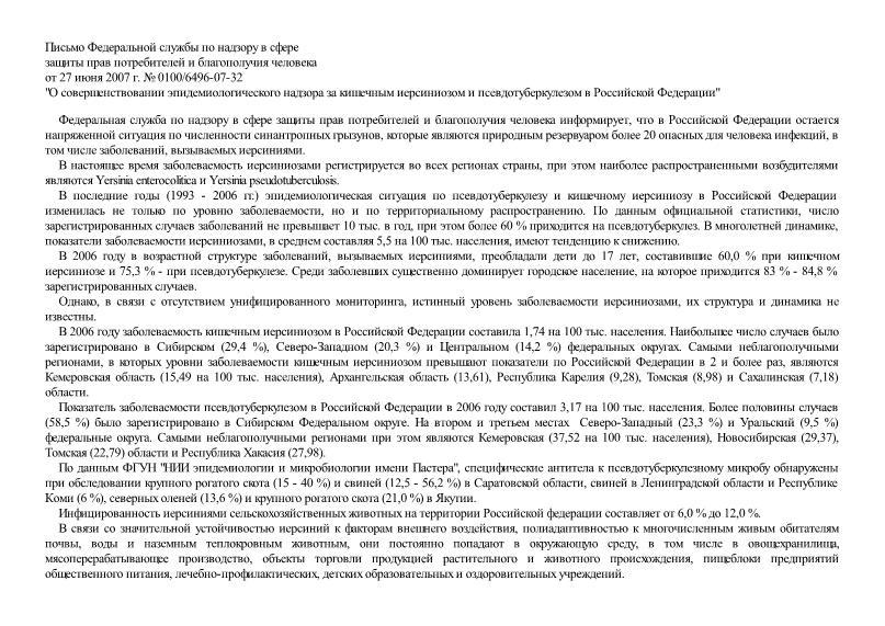 Письмо 0100/6496-07-32 О совершенствовании эпидемиологического надзора за кишечным иерсиниозом и псевдотуберкулезом в Российской Федерации