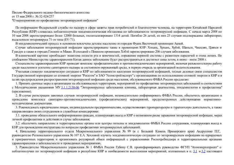 Письмо 32-024/257 О мероприятиях по профилактике энтеровирусной инфекции