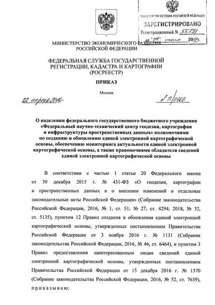 Приказ П/0160 О наделении федерального государственного бюджетного учреждения