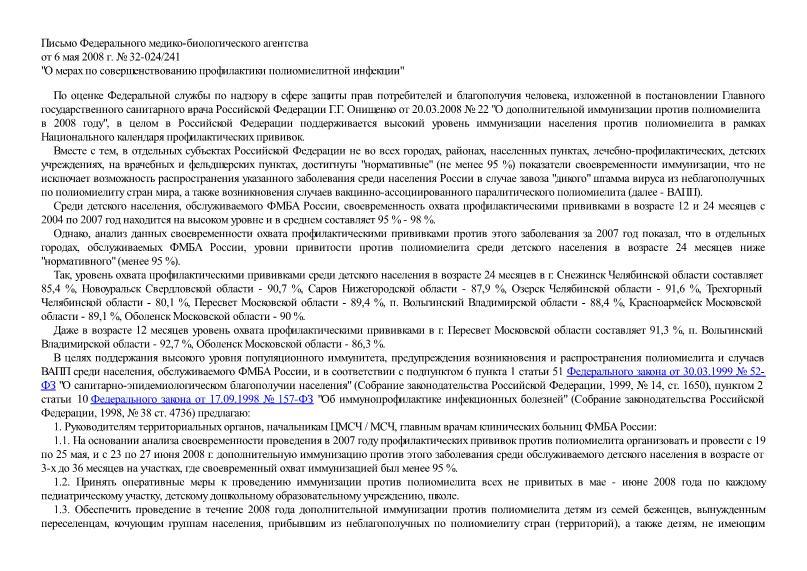 Письмо 32-024/241 О мерах по совершенствованию профилактики полиомиелитной инфекции