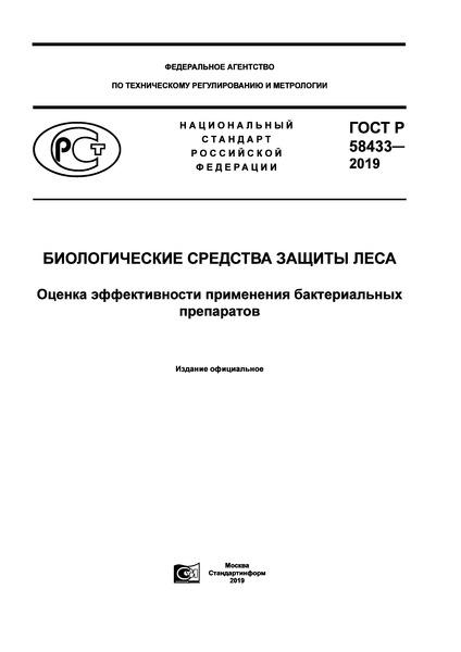 ГОСТ Р 58433-2019 Биологические средства защиты леса. Оценка эффективности применения бактериальных препаратов
