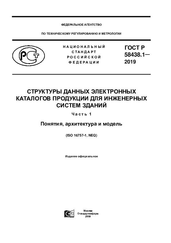 ГОСТ Р 58438.1-2019 Структуры данных электронных каталогов продукции для инженерных систем зданий. Часть 1. Понятия, архитектура и модель