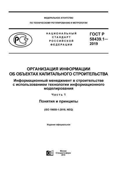 ГОСТ Р 58439.1-2019 Организация информации об объектах капитального строительства. Информационный менеджмент в строительстве с использованием технологии информационного моделирования. Часть 1. Понятия и принципы