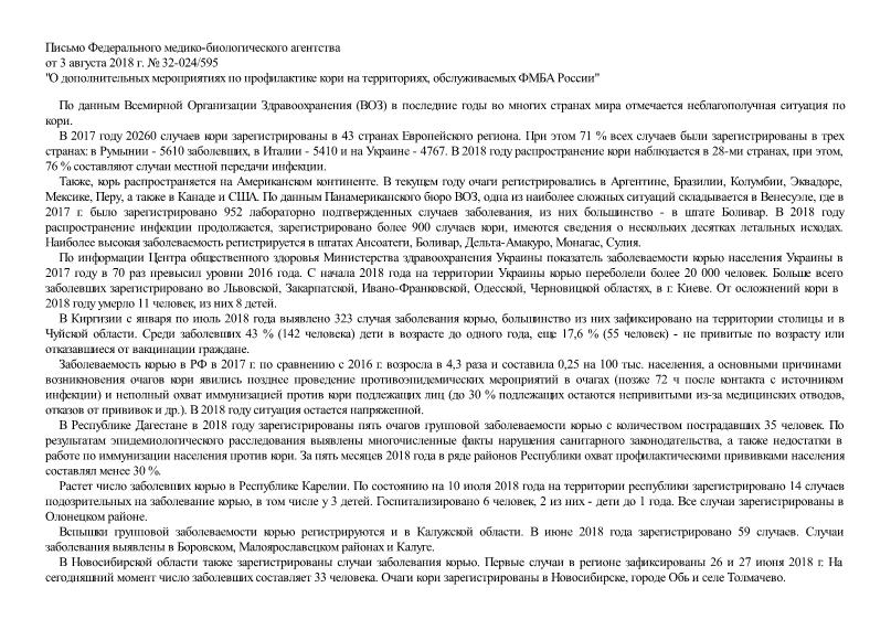 Приказ 32-024/595 О дополнительных мероприятиях по профилактике кори на территориях, обслуживаемых ФМБА России