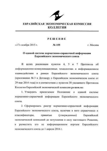 Положение о единой системе нормативно-справочной информации Евразийского экономического союза