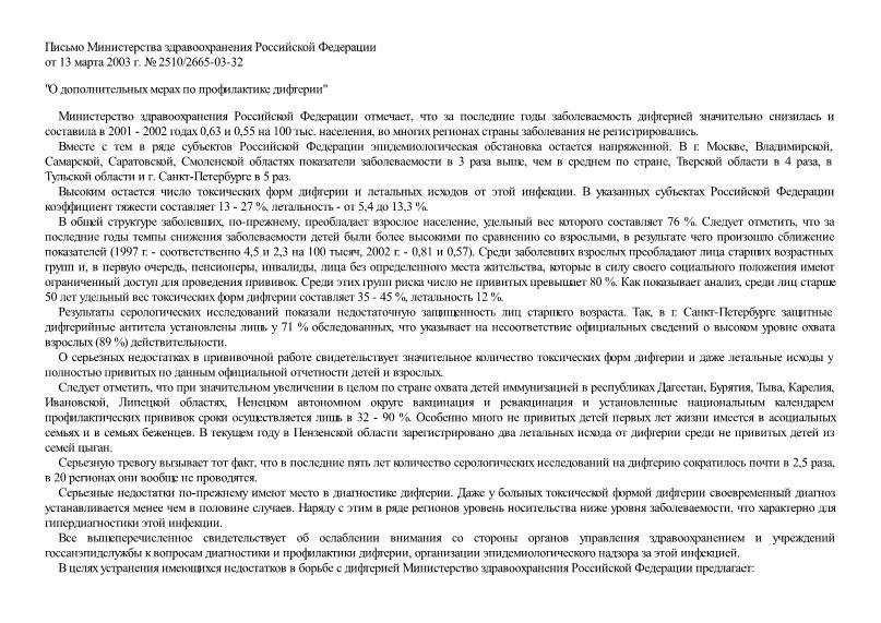 Письмо 2510/2665-03-32 О дополнительных мерах по профилактике дифтерии