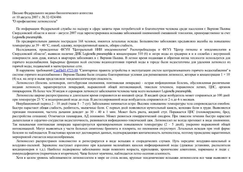 Письмо 32-024/486 О профилактике легионеллеза