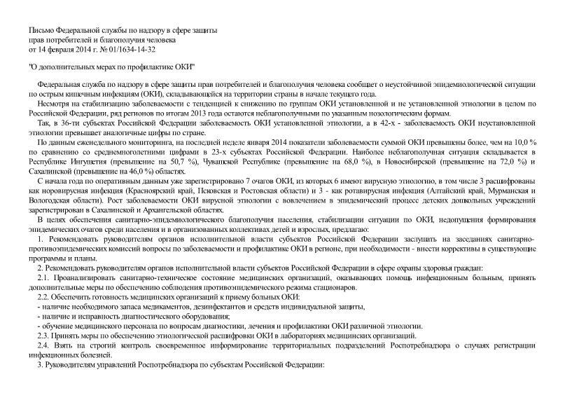 Письмо 01/1634-14-32 О дополнительных мерах по профилактике ОКИ