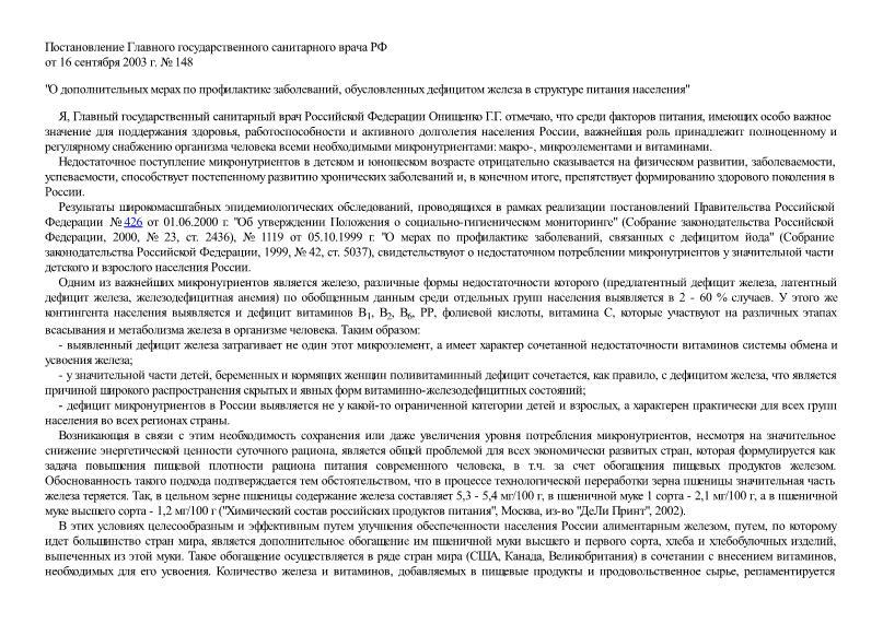 Постановление 148 О дополнительных мерах по профилактике заболеваний, обусловленных дефицитом железа в структуре питания населения