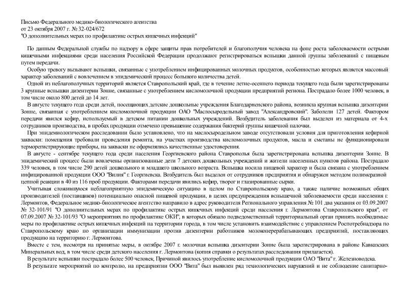 Письмо 32-024/672 О дополнительных мерах по профилактике острых кишечных инфекций