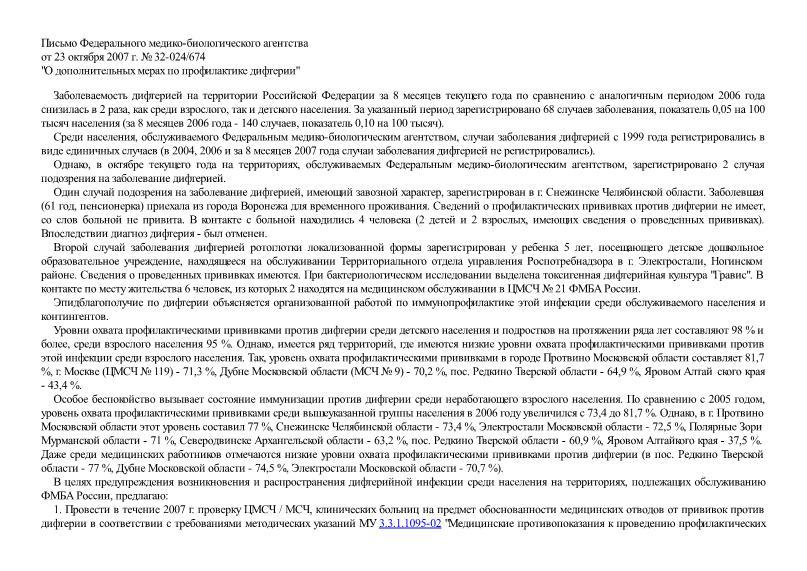 Письмо 32-024/674 О дополнительных мерах по профилактике дифтерии
