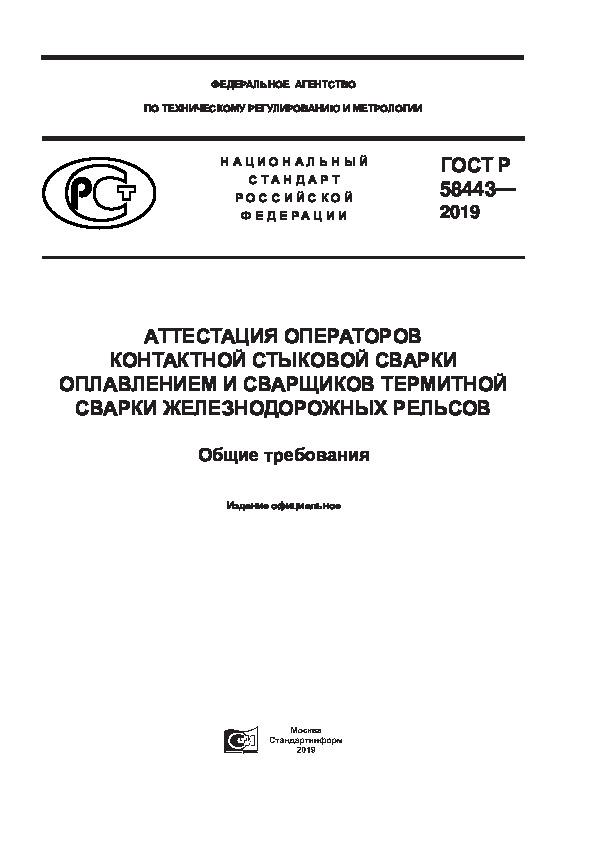 ГОСТ Р 58443-2019 Аттестация операторов контактной стыковой сварки оплавлением и сварщиков термитной сварки железнодорожных рельсов. Общие требования