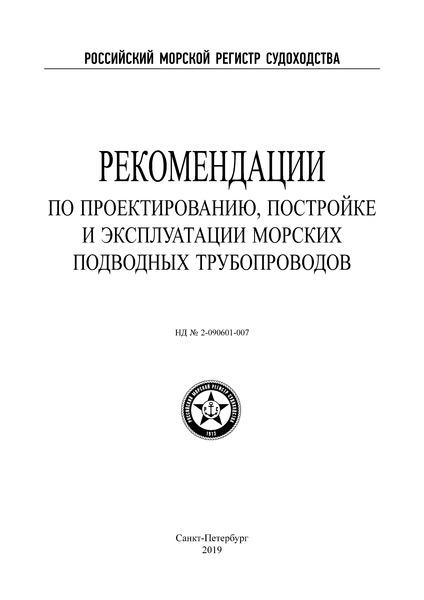 НД 2-090601-007 Рекомендации по проектированию, постройке и эксплуатации морских подводных трубопроводов