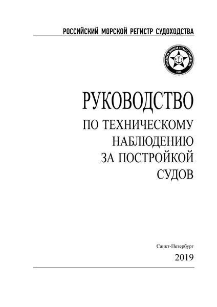 НД 2-030101-033 Руководство по техническому наблюдению за постройкой судов (редакция 2019 года)