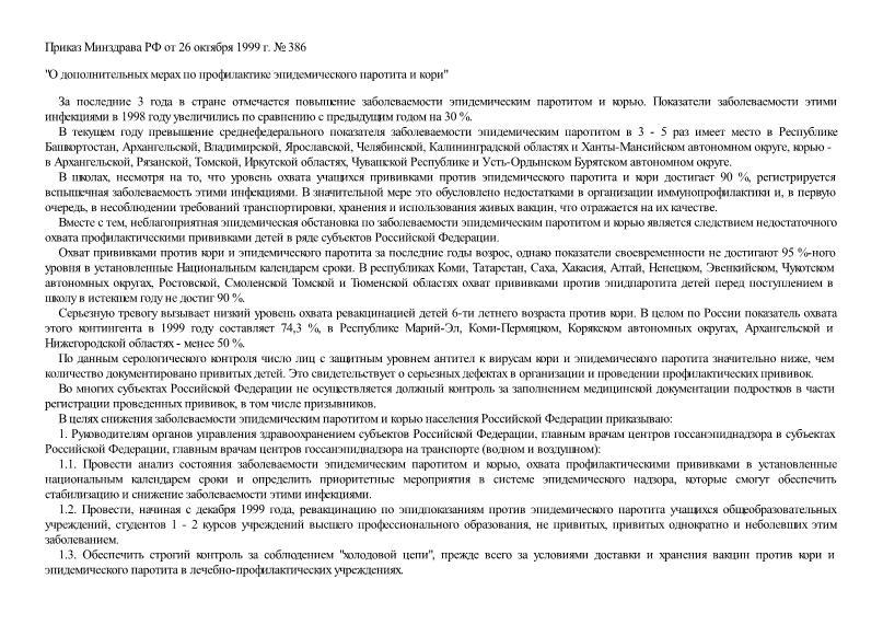 Приказ 386 О дополнительных мерах по профилактике эпидемического паротита и кори