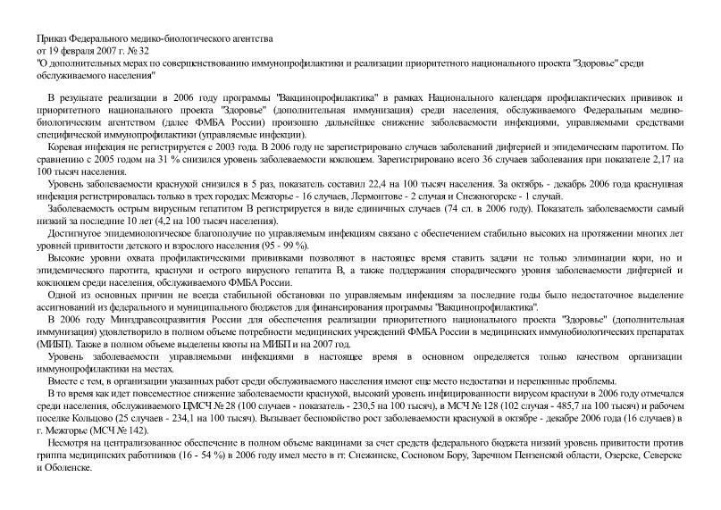 Приказ 32 О дополнительных мерах по совершенствованию иммунопрофилактики и реализации приоритетного национального проекта