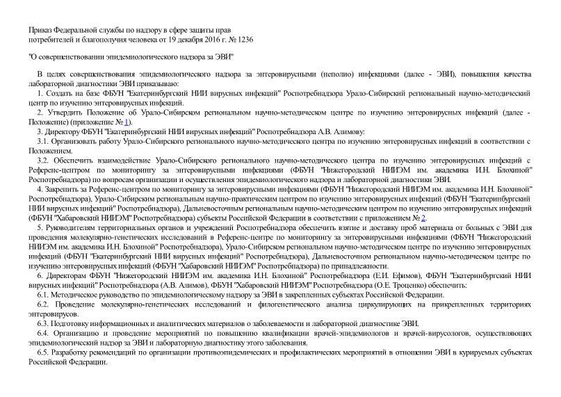 Приказ 1236 О совершенствовании эпидемиологического надзора за ЭВИ