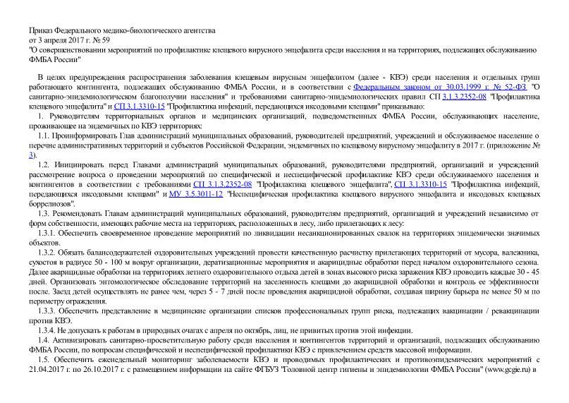 Приказ 59 О совершенствовании мероприятий по профилактике клещевого вирусного энцефалита среди населения и на территориях, подлежащих обслуживанию ФМБА России