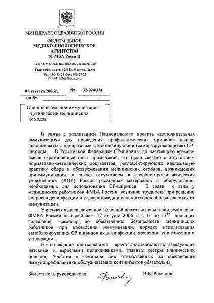 Письмо 32-024/334 О дополнительной иммунизации и утилизации медицинских отходов