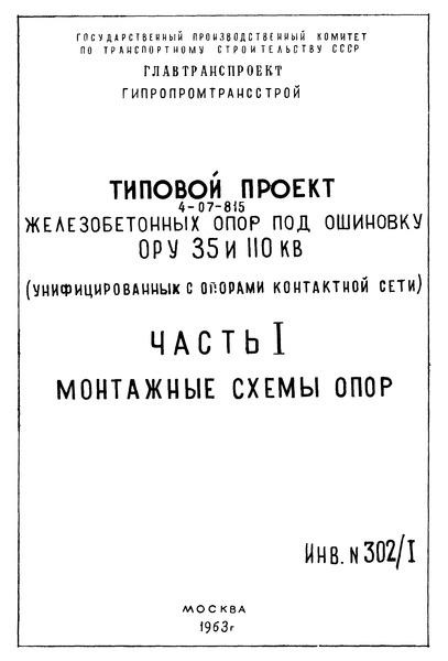 Типовой проект 4-07-815 Часть I. Монтажные схемы опор